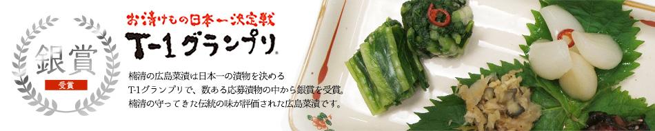 くすきよ 味の食彩館 楠清オンラインショップ