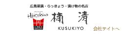 広島菜漬・らっきょう・漬け物の名店 楠清